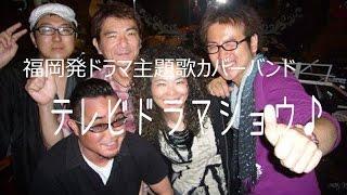 福岡県で活動するベーシスト真次崇匡〈マツグタカマサ〉/ベース・ギター...