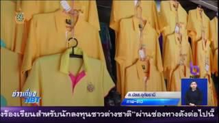 ประชาชนชื้อเสื้อสีเหลือง