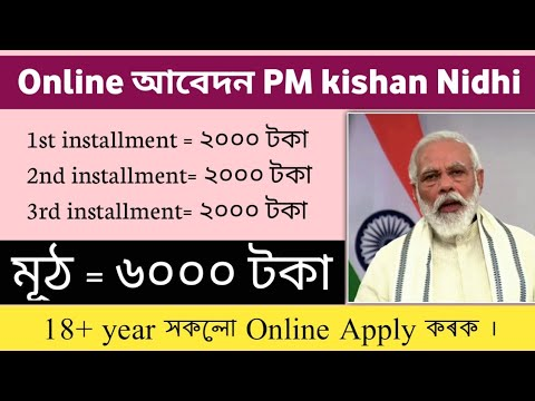 অনলাইন-আবেদন-pm-kisan-nidhi-account-6000-rupees/-years-#pmkisan-.-ft-recharge-assam