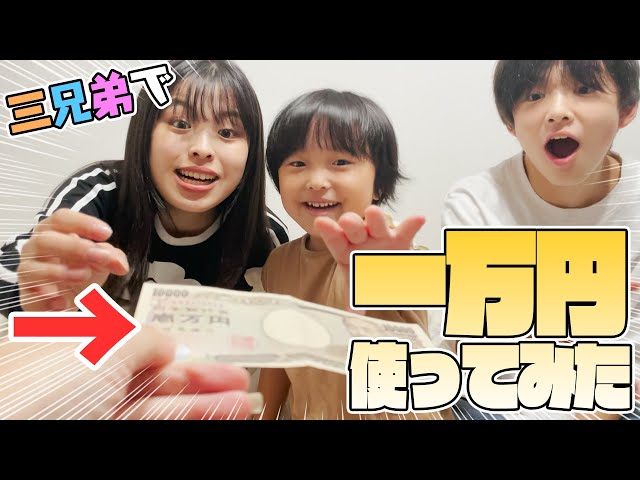 【検証】仲良し3きょうだいに、いきなり1万円を渡してみたら!?