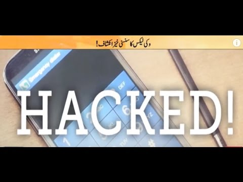Inkashaf  | Hackers Are stealing and Selling Your Data | 18 March 2017 | 24 News HD