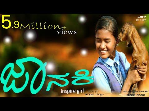 Janaki Kannada Short Film - Children theme