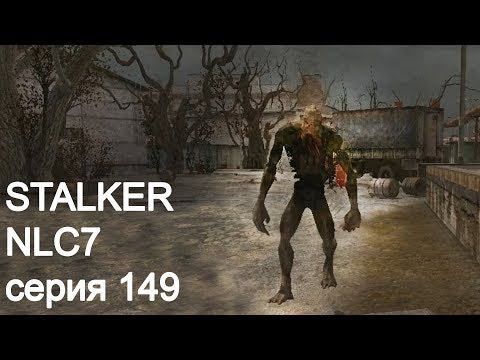 Stalker NLC7. Серия 149 (стрим)