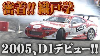 V OPT 133 ④ 密着!! 織戸 学 審査員から選手になった男 / MANABU ORIDO -A man who became D1 Driver from D1 Judge - thumbnail