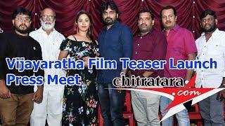 vijayaratha-film-teaser-launch-press-meet