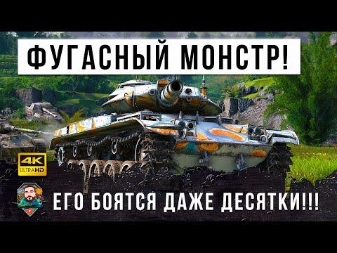 Самый противный танк!