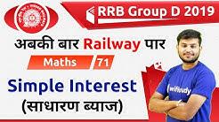 12:30 PM - RRB Group D 2019   Maths by Sahil Sir   Simple Interest (साधारण ब्याज)