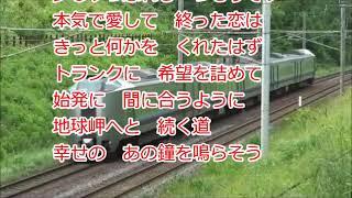 [新曲 夢色トレイン/水森かおり] cover にこ