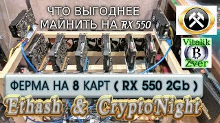 ФЕРМА НА 8 КАРТ RX 550. ЧТО КОПАТЬ ? - Ethash или  CryptoNight