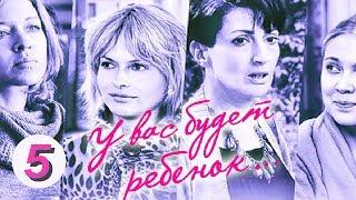 У вас будет ребенок. 5 серия. Русский сериал.