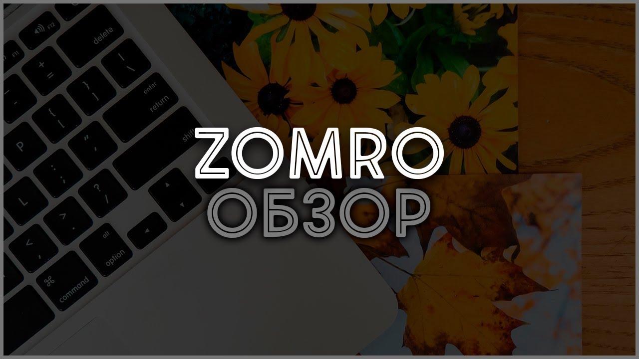 Партнерка Zomro. Обзор, отзывы, выплаты, заработок в Интернете.
