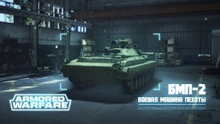 Armored Warfare боевая бронированная машина БМП-2