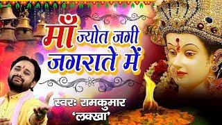 Ram Kumar Lakkha Hit Maiya Song // Maa Jyot Jagi Jagrate Main // Vaishno Devi Maiya Song