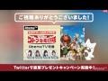 もうすぐゲームもテイクオフ!『荒野のコトブキ飛行隊』AbemaTV特番!