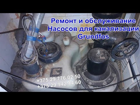 Минск Ремонт Обслуживание Насосов Канализации Grundfos