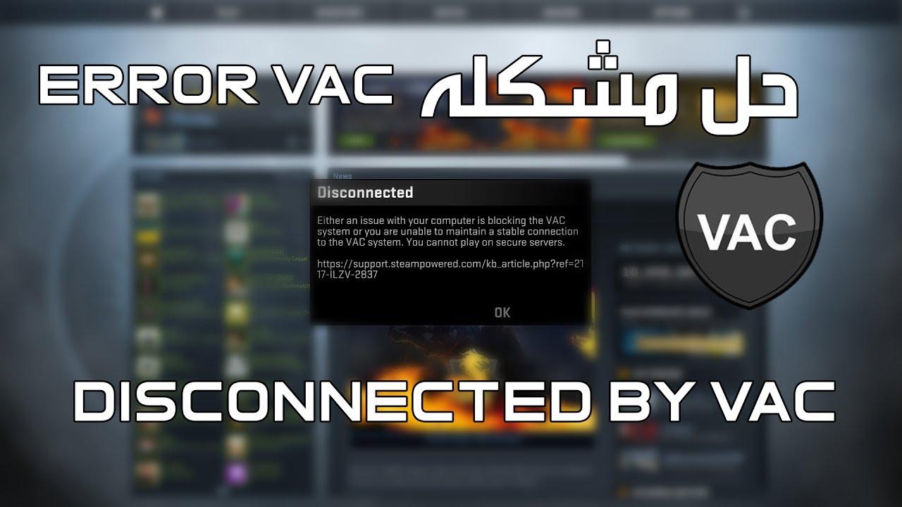 حل مشكله Error VAC في لعبه CSGO باسهل واسرع طريقة Disconnected by VAC