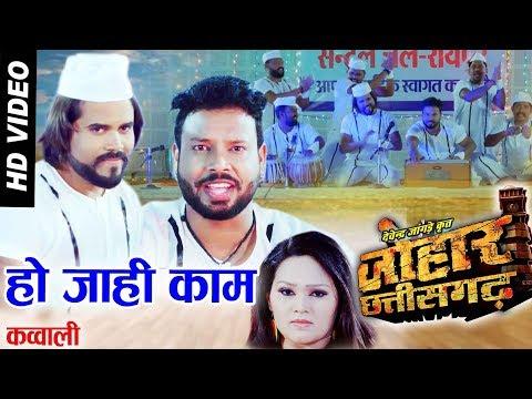 Johar Chhattisgarh | Cg Qawwali Song | Ho Jahi Kam | Sunil Soni | Anurag Sharma | Chhattisgarhi Film