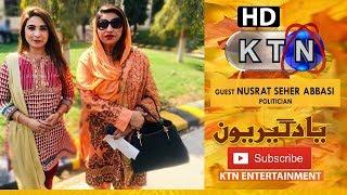 Yaadgiroun | Nusrat Seher Abbasi  (Politician)  Only On KTN Entertainment