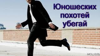 """""""Юношеских похотей убегай"""". А. Н. Оскаленко. МСЦ ЕХБ"""