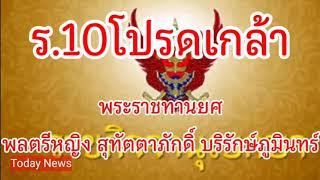 ร.10 โปรดเกล้าพระราชทานยศพลตรีหญิงสุทัตตาบริรักษ์ภูมินทร์
