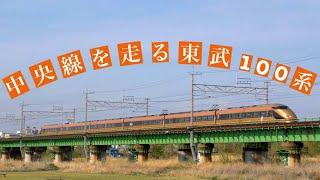 多摩川を行く 東武特急スペーシア