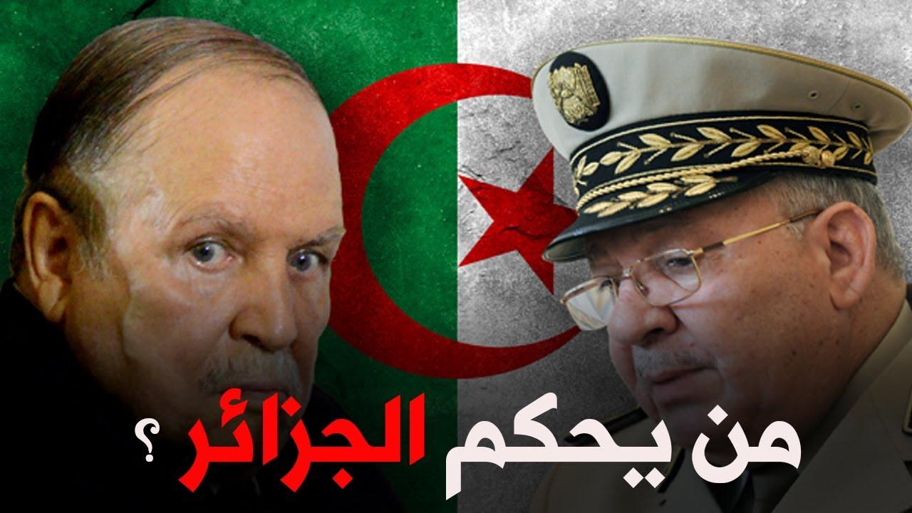 نتيجة بحث الصور عن من يحكم الجزائر