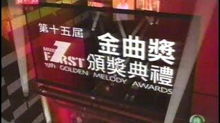 2004年 第15屆金曲獎頒獎典禮 PART05
