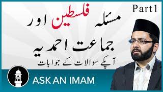 جماعت احمدیہ : آپکے سوالات کے جوابات