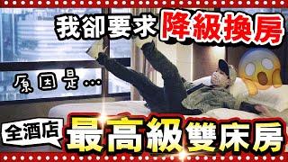 【全酒店最高級】一層只得一間的豪華雙床套房🏨雙廁所?但最後...😨我卻要求「Downgrade換房」?!(中字) 香港Staycation 4K VLOG