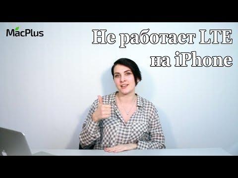 Не работает связь (LTE) на IPhone — настройка LTE и устранение неисправности