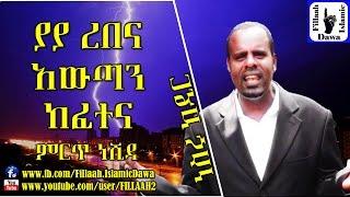 Download Yaa Rebena Awthan Kefetena - Nesru Kedir - Best Amharic Neshida Mp3
