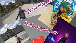 VLOG:День рождения и отпуск. Остров мечты в Москве, отдых в Санкт-Петербурге, Музей-диорама.
