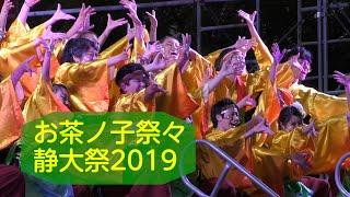 華麗なる演舞を披露!叶夢 お茶ノ子祭々 静大祭 in 静岡