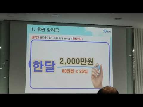 굿모닝월드사업설명_본사원데이세미나_20190826