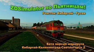 Фото Zdsimulator по Пьятницам Бета версия маршрута  Кибартай-Калининград-Светлогорск 2