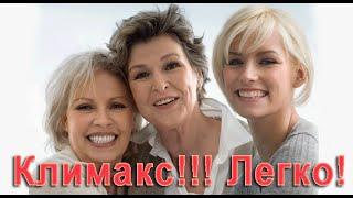 Климакс легко  | Коллоидные фитоформулы Вам помогут!(Коллоидные фитоформулы эффективно устранят гормональный дисбаланс, улучшат самочувствие при климаксе...., 2015-02-12T17:28:43.000Z)