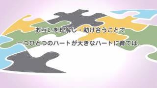 障害者理解促進特設サイト「ハートシティ東京」PR動画
