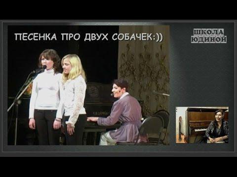 Песенка про двух собачек:)) ШКОЛА ЮДИНОЙ