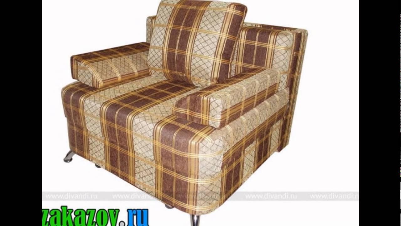 Кресло кровать белгород - YouTube