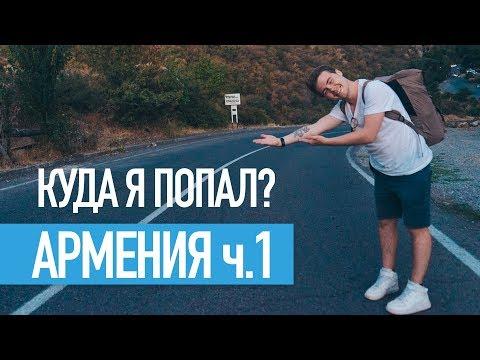 Куда я попал? АРМЕНИЯ - Часть 1 - Гарни, Озеро Севан, Коньяк