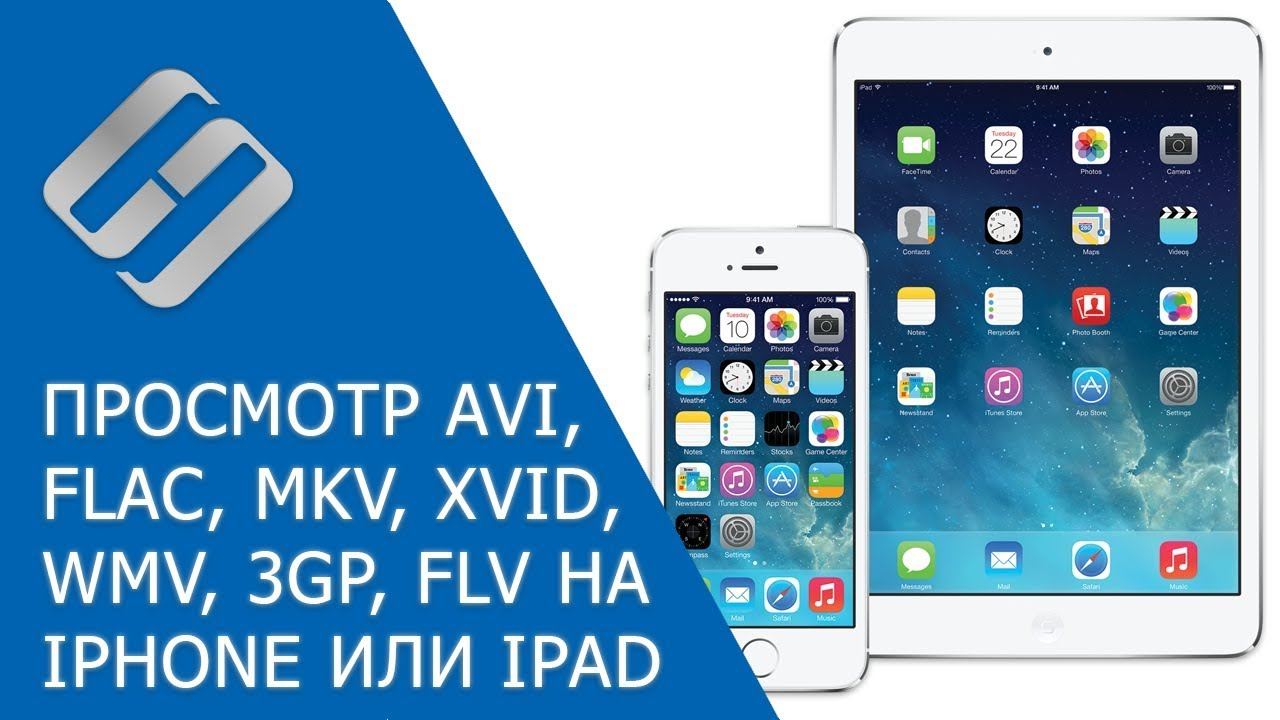 Как воспроизвести FLAC, AVI, MKV, XVID, WMV, 3GP, FLV файлы на IPhone, IPad или IOs ? ? ?