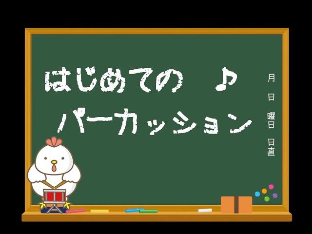 飯塚高校吹奏楽部〜はじめてのPercussion〜