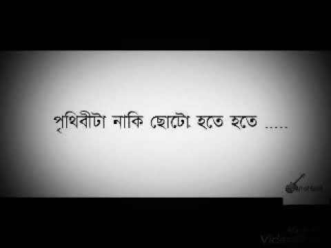 Vebe Dekhecho Ki Lyrics...by (Mohiner Ghoraguli)