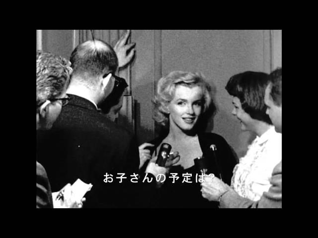 映画『マリリン・モンロー 瞳の中の秘密』予告編