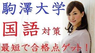 駒澤大学に最短で合格できる国語(現代文・古文)の勉強法を公開します...