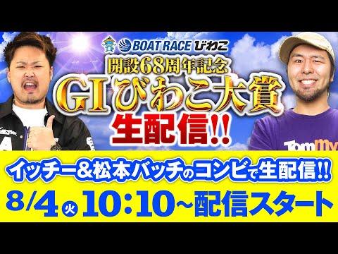 GIびわこ大賞 最終日1R12R生配信【ボートレースびわこ】(2020/8/4)松本バッチ&イッチー