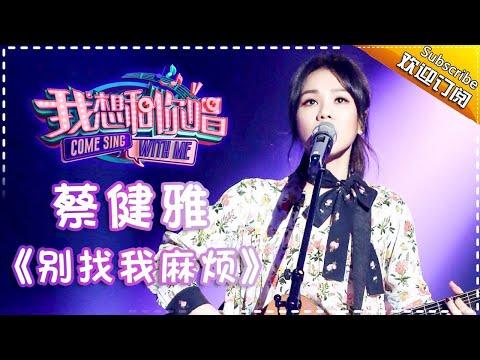 【单曲欣赏】《我想和你唱2》20170513 Come Sing With Me 02 第3期:蔡健雅《别找我麻烦》Come Sing With Me S02EP.3【我是歌手官方频道】