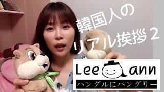 【簡単韓国語講座40】韓国人が使うリアルな挨拶表現 안녕하세요~2 (한국어강좌)