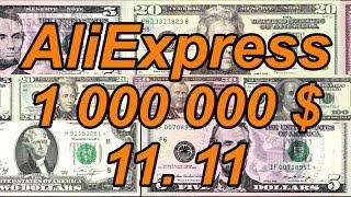 1 000 000 $ - 10 000 000 товаров AliExpress 11.11 !