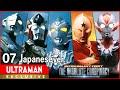 Episode 7『ウルトラギャラクシーファイト 大いなる陰謀』日本語版 -公式配信-【ウルトラマン】